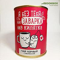Чай чёрный в металлической банке «Я без тебя»: с мелиссой, 60 г