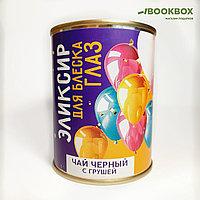 Чай чёрный в металлической банке «Эликсир»: с грушей, 60 г