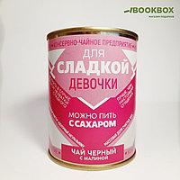 Чай чёрный в металлической банке «Для сладкой девочки»: с малиной, 60 г