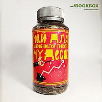 Чай чёрный «Для способностей творить чудеса», 50 г