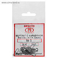 Карабин с вертлюгом Swivel with Snap №5, 22 кг, 7 шт.