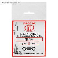 Вертлюг Rolling Swivel №14, 5 кг, 9 шт.