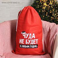 Мешок Деда Мороза «Чуда не будет», 40х60см