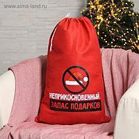 Мешок Деда Мороза «Неприкосновенный запас подарков», 40х60 см