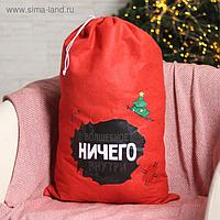 Мешок Деда Мороза «Волшебное НИЧЕГО внутри», 40х60 см
