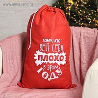 Мешок Деда Мороза «Тому, кто плохо себя вёл», 40х60 см