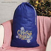 Мешок Деда Мороза «С Новым Годом», синий, 40х60см