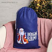 Мешок Деда Мороза «С Новым Годом», Дед Мороз, 40х60см