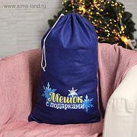 Мешок Деда Мороза «Мешок с подарками», 40х60 см, синий