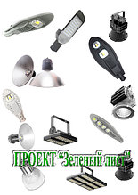 Светильник светодиодный консольный уличный, СКУ, светильник на опоры, фонари на улицу