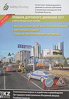 Правила дорожного движения Республики Казахстан 2021 год