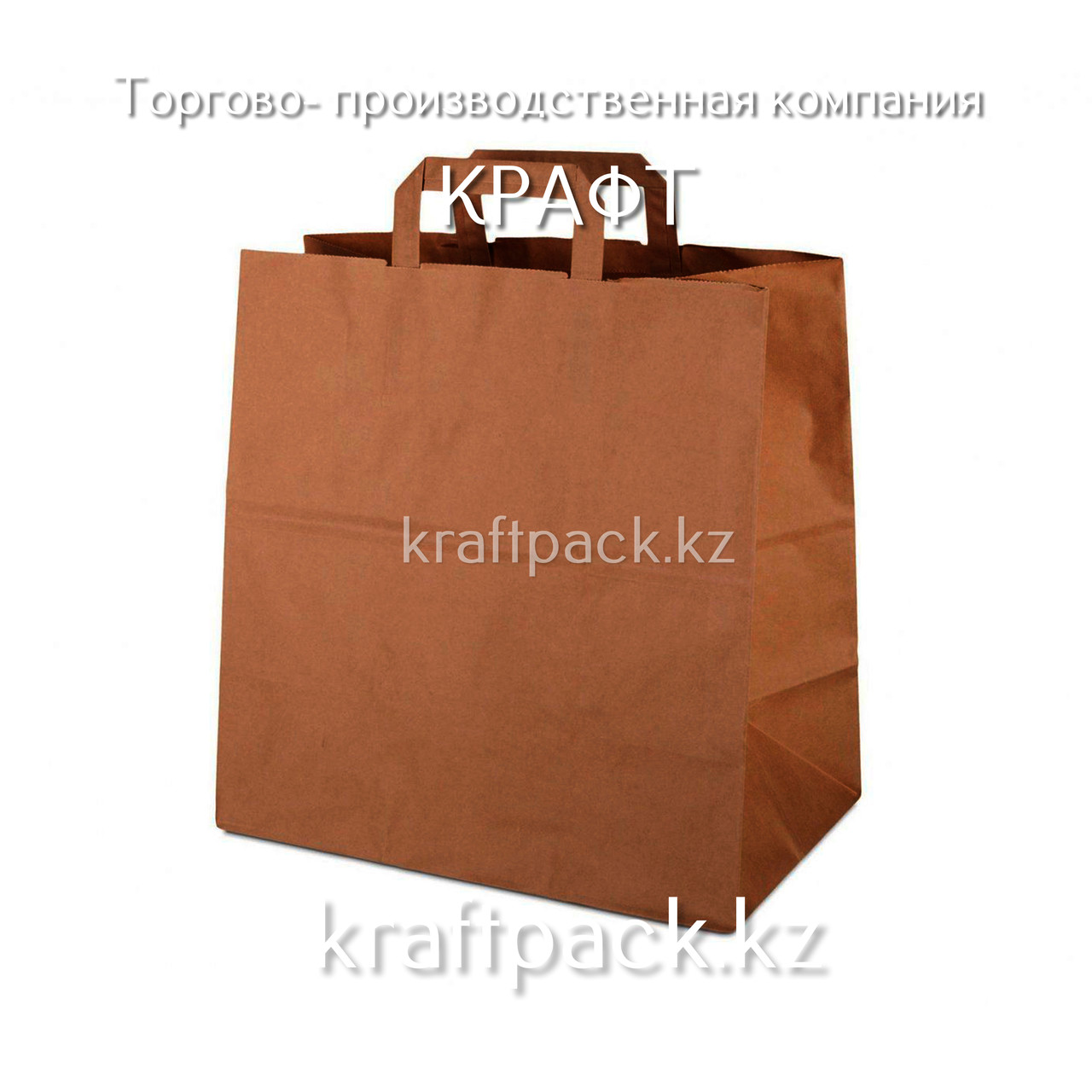 Бумажный крафт пакет, бурый с ПЛОСКОЙ ручкой 80гр 320*200*320 (250шт/кор)