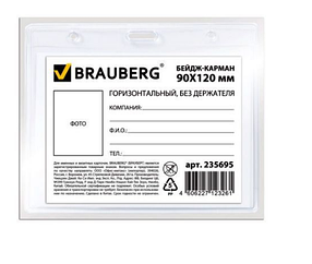 """Бейдж пластиковый горизонтальный """"Brauberg"""", 120х90мм, без держателя, прозрачный"""