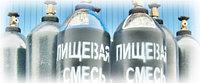 Смеси газовые пищевые