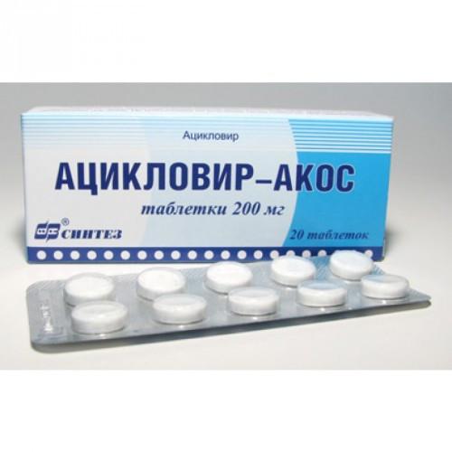 Ацикловир - АКОС 200 мг №20 таблетки