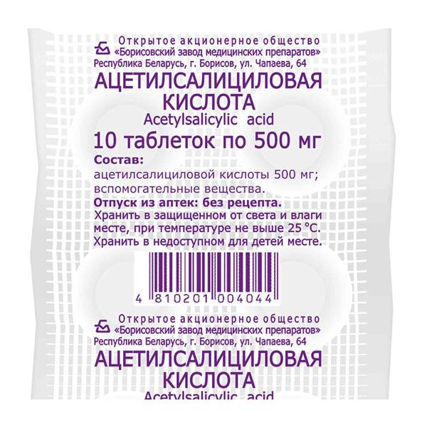 Ацетилсалициловая кислота 500 мг №10 таблетки БЗМП