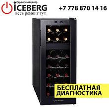 Ремонт винных холодильников Cellar