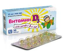 Витамин D3,  Для детей, 30кап