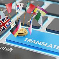 Переводы с / на основные европейские и азиатские языки