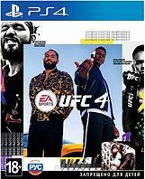 Видеоигра UFC 4 PS4, фото 1