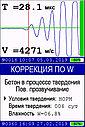 УКС-МГ4 - Прибор для определения прочности бетона, фото 5