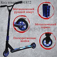 Трюковой самокат усиленный с металлическим хомутом и дисками черно-синий (диаметр колеса 110 мм)