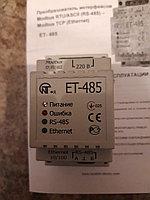 ET-485, фото 1