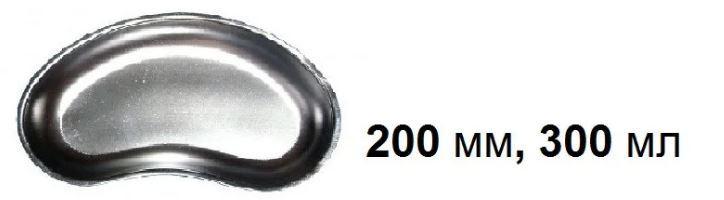 Лоток почкообразный 200 мм