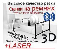 Станок для резки пенопласта и фигурной 3D резки, ПЕНАР Макси (на ремнях))