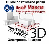 Станок для резки пенопласта и фигурной 3D резки, ПЕНАР Макси (на тросах)