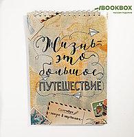 """Скетчбук на гребне """"Жизнь - это большое путешествие"""", А5, 40 листов"""
