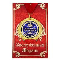 Медаль в подарочной открытке металл Золотой дедушка», d=7см