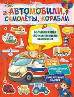 Книга. Автомобили, самолеты, корабли
