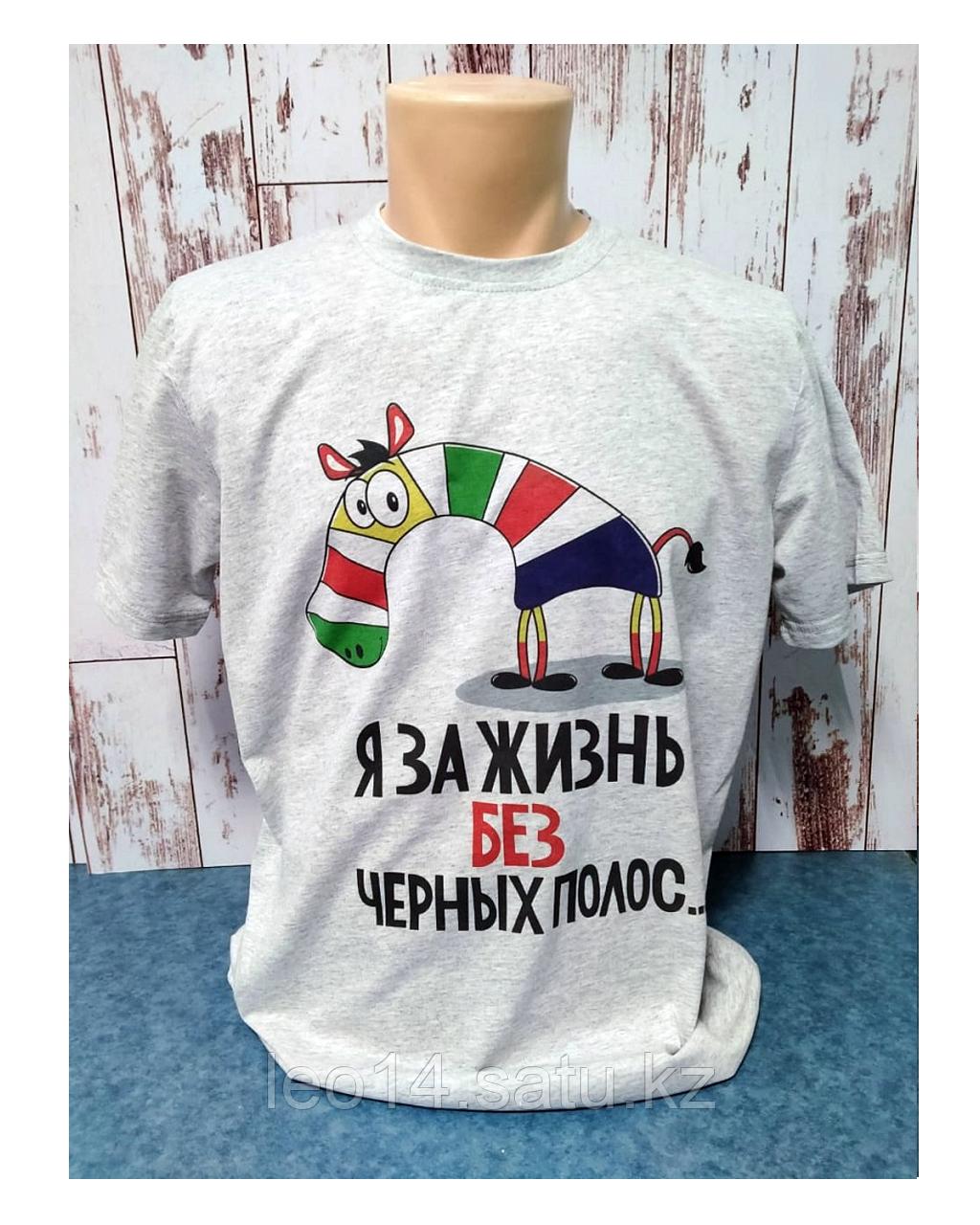 "Футболка ""Я за жизнь без черных полос"", 48(M), 100%ХБ"