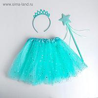 Карнавальный набор «Принцесса», ободок, жезл, юбка, цвет бирюзовый