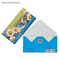 """Конверт для денег """"С Днем Рождения!"""" ромашки и синие цветы, фольга"""
