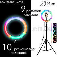 Кольцевая лампа и штатив LED лампа с 10 цветами подсветок, 9 режимов свечения RGB LED RGB26 диаметр 26 см