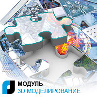 """NanoCAD Plus, модуль """"3D Моделирование (C3D)"""" (одно рабочее место) на 1 год"""
