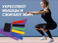 Резинки для фитнеса (Набор 5 шт) + Чехол в подарок