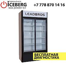 Ремонт торгового-промышленного холодильника Leadbros