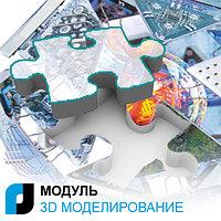 """NanoCAD Инженерный BIM 20.x, модуль """"3D Моделирование (C3D)"""""""
