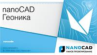 NanoCAD Геоника, базовый модуль Топоплан (одно рабочее место) на 1 год (сетевая, серверная часть)