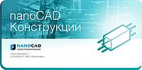 NanoCAD Конструкции, модуль КЖ (одно рабочее место) на 1 год