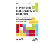 Ричардс Г.: Управление современным складом. 2-е издание