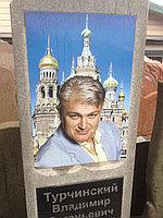 Цветные портреты на памятники и надгробия, фото 1