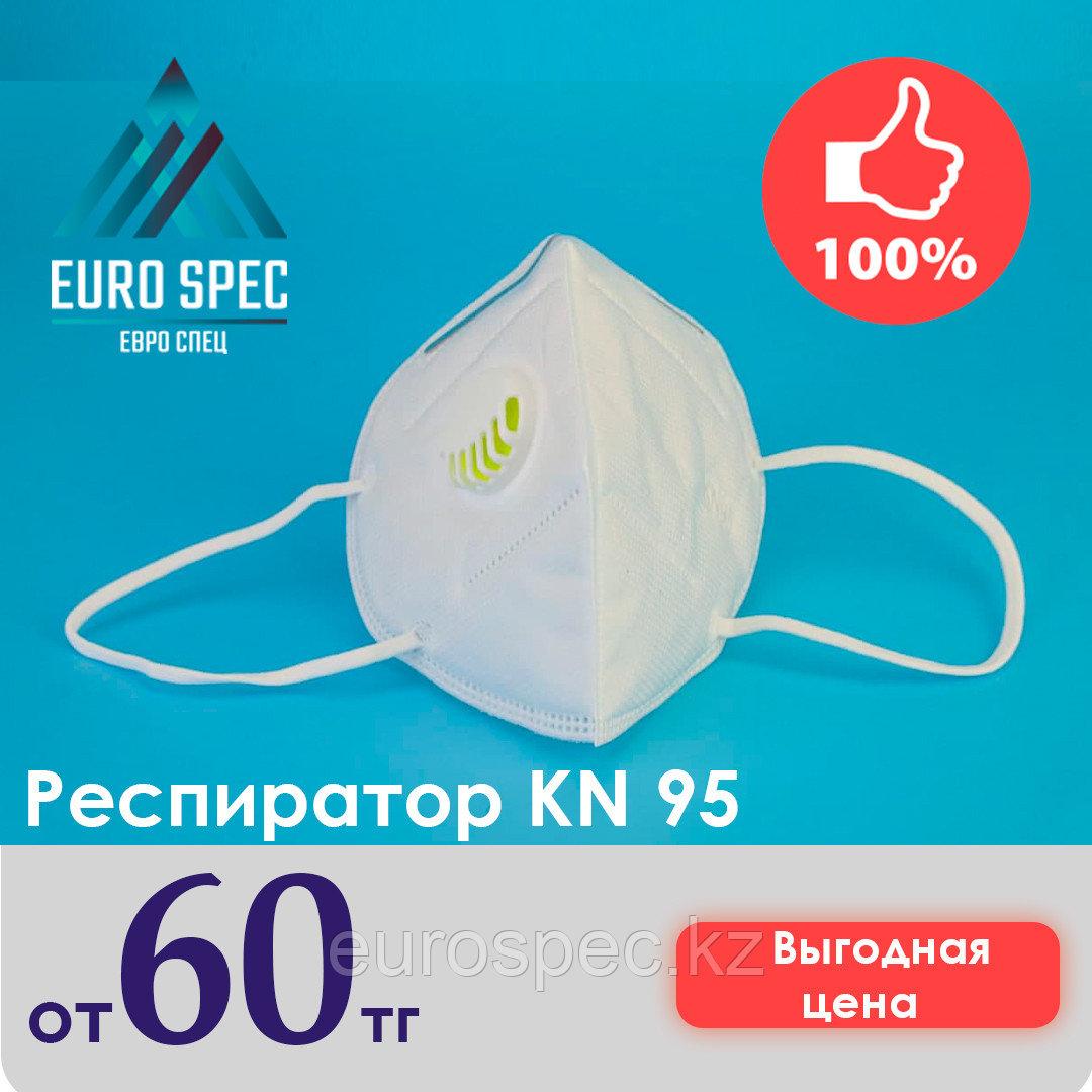 Респираторы KN 95   c клапаном от 60тг Оптом,