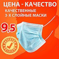 Качественные 3-х слойные маски, заводские (сертификат)