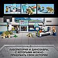 75939 Lego Jurassic World Лаборатория доктора Ву Побег детёнышей динозавра, Лего Мир Юрского периода, фото 4