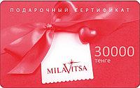 Подарочный сертификат на нижнее белье 30 000