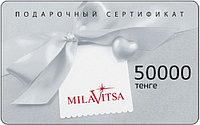 Подарочный сертификат на нижнее белье 50 000